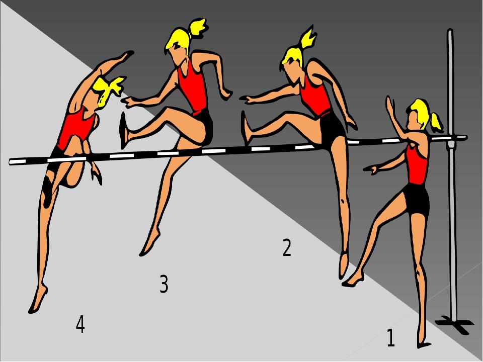 дегазационная прыжки в высоту перешагивание картинки страстные, милые, жаркие
