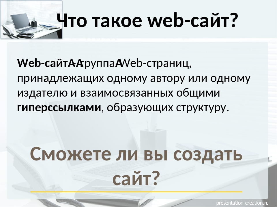 Скачать урок создания сайта создание сайта в nvu