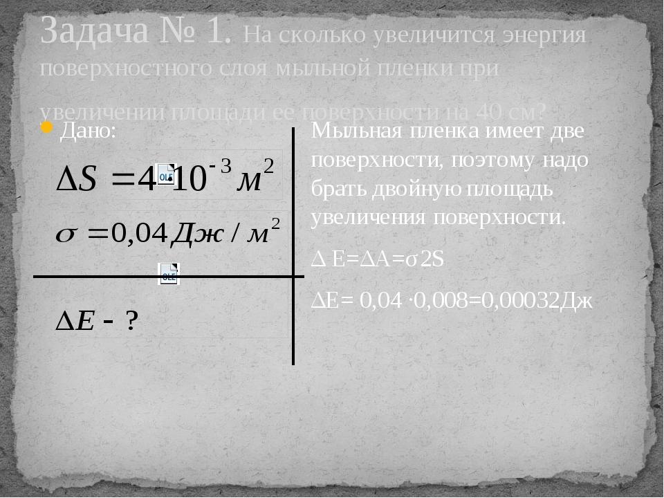 Задача № 1. На сколько увеличится энергия поверхностного слоя мыльной пленки...