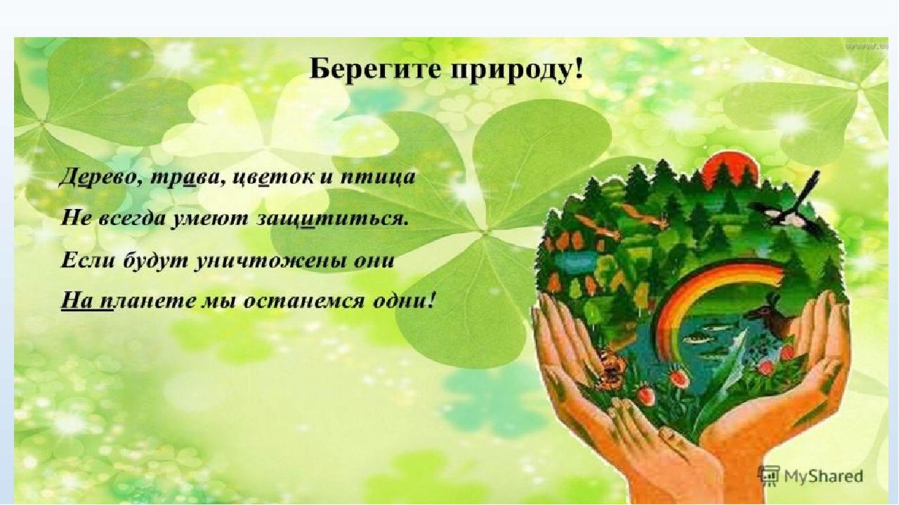 поздравления защита растений это его преимущество