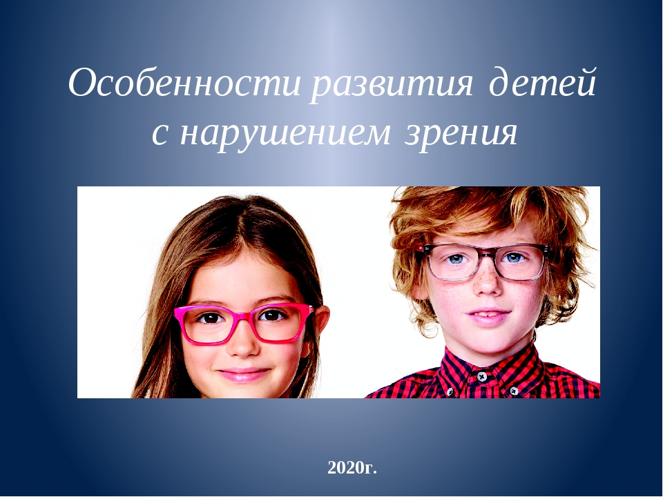 Особенности развития детей с нарушением зрения 2020г.