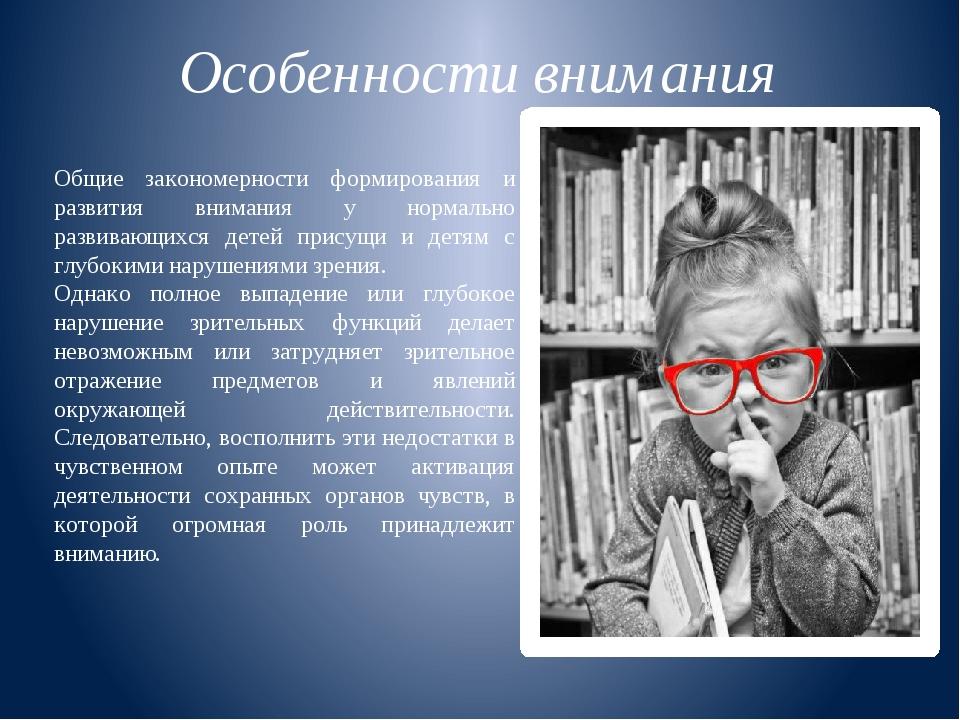Особенности внимания Общие закономерности формирования и развития внимания у...