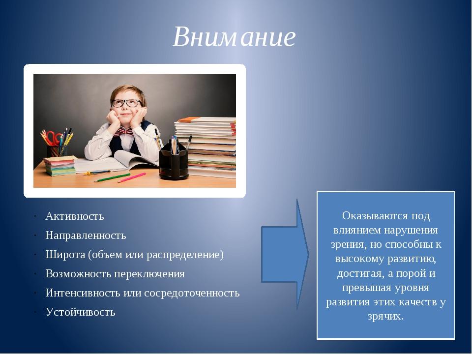 Внимание Активность Направленность Широта (объем или распределение) Возможнос...