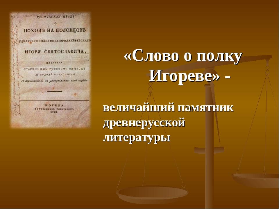 величайший памятник древнерусской литературы «Слово о полку Игореве» -