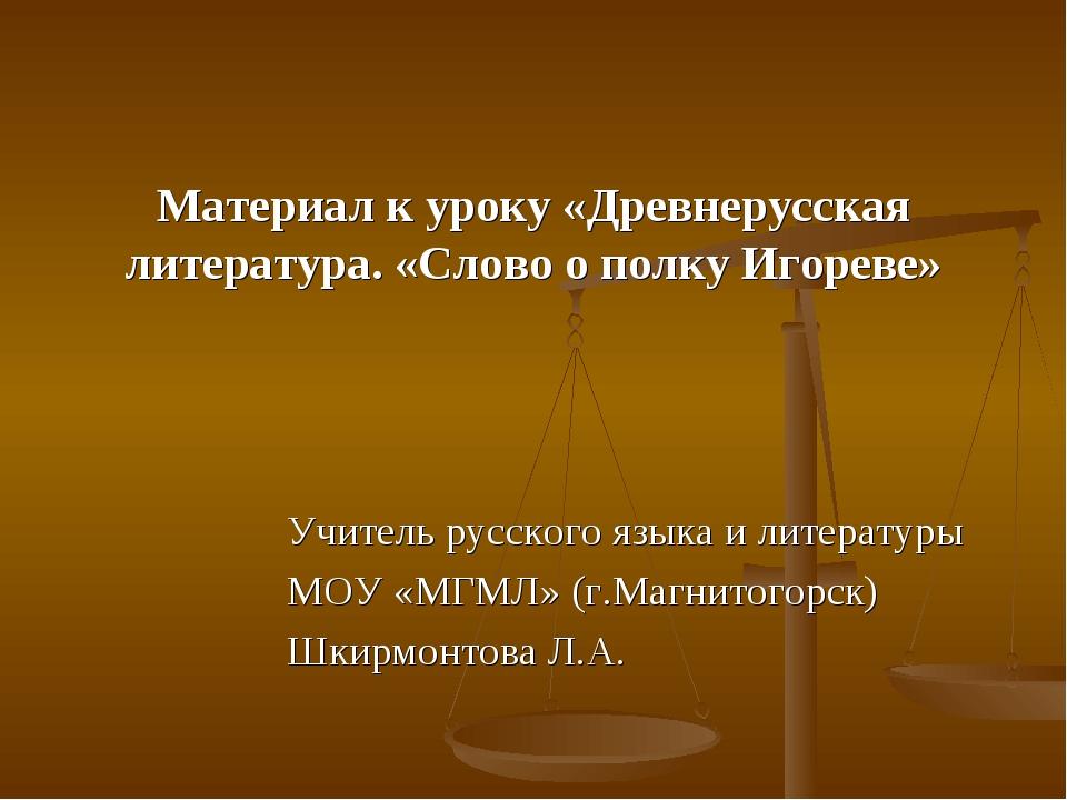 Материал к уроку «Древнерусская литература. «Слово о полку Игореве» Учитель р...