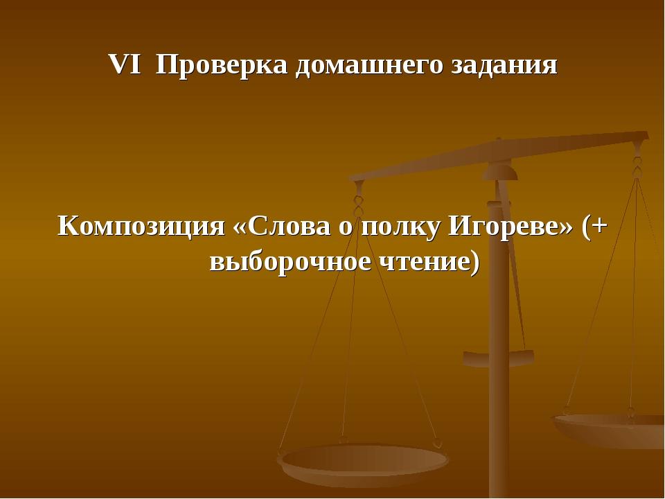 VI Проверка домашнего задания Композиция «Слова о полку Игореве» (+ выборочно...