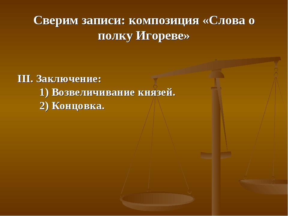 Сверим записи: композиция «Слова о полку Игореве» III. Заключение: 1) Возвели...