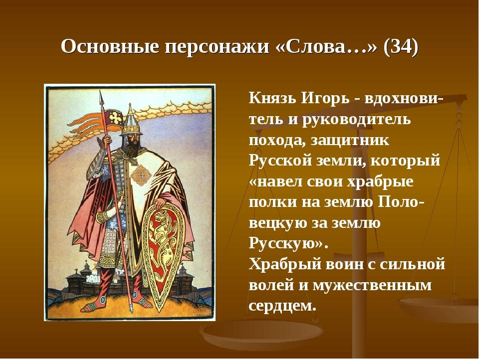Основные персонажи «Слова…» (34) Князь Игорь - вдохнови-тель и руководитель п...