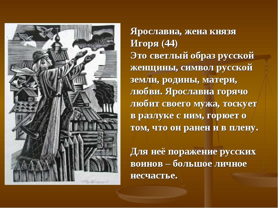 Ярославна, жена князя Игоря (44) Это светлый образ русской женщины, символ ру...