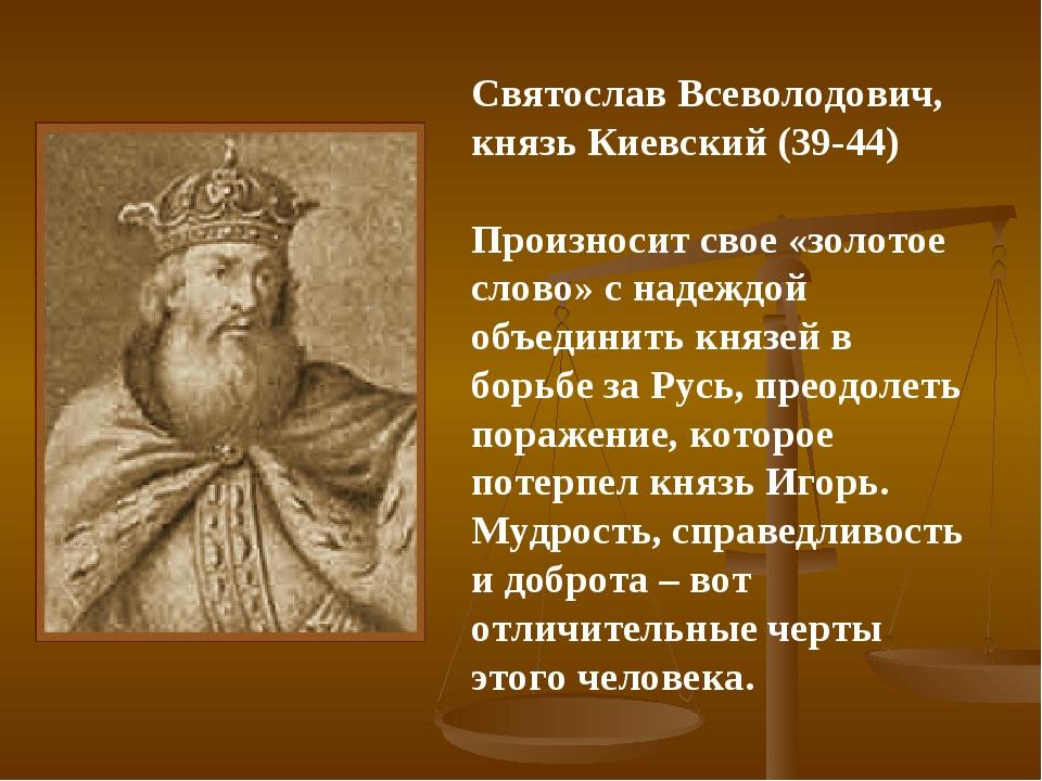 Святослав Всеволодович, князь Киевский (39-44) Произносит свое «золотое слово...