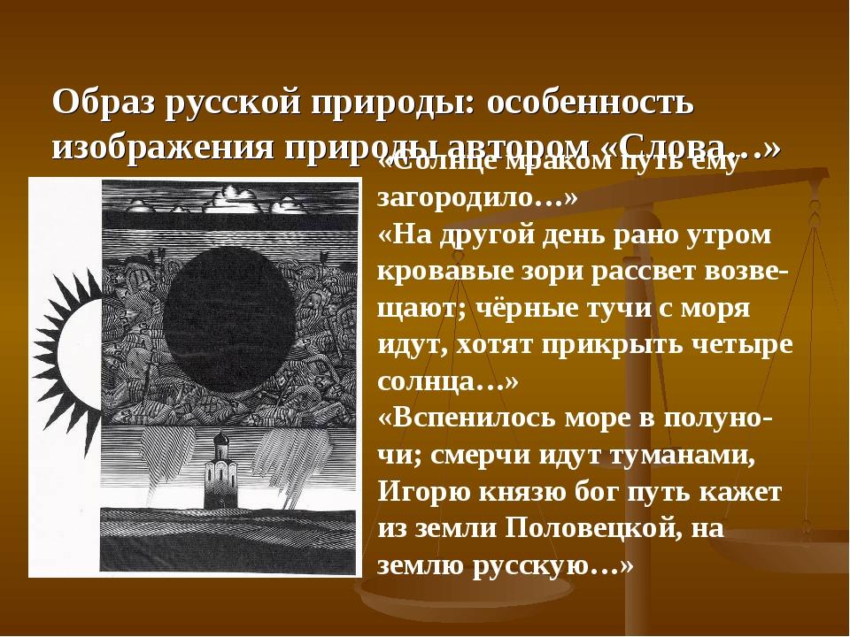 Образ русской природы: особенность изображения природы автором «Слова…» «Сол...