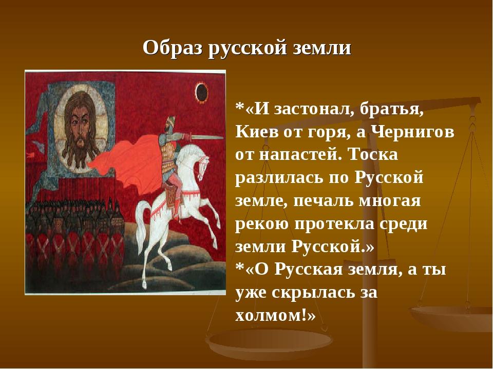 Образ русской земли *«И застонал, братья, Киев от горя, а Чернигов от напасте...