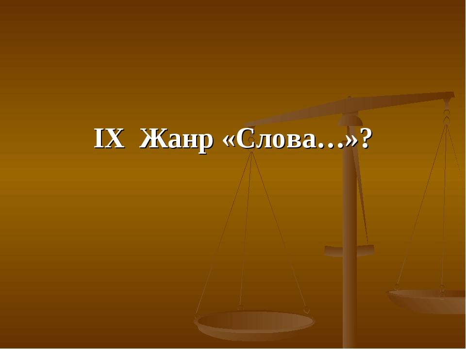 IX Жанр «Слова…»?