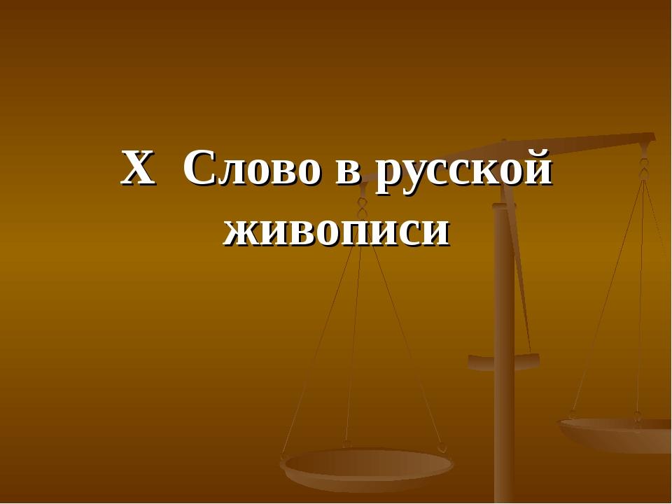 X Слово в русской живописи