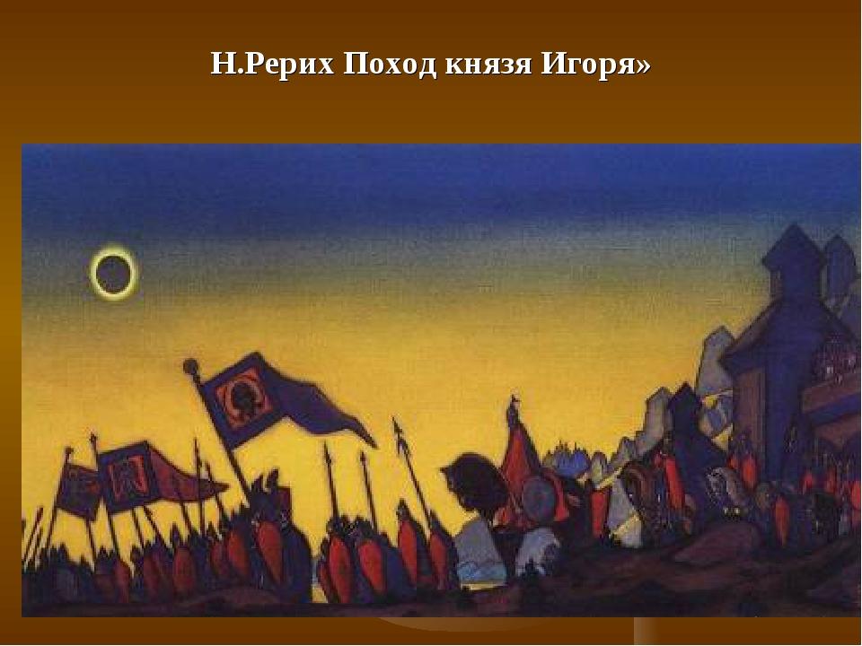 Н.Рерих Поход князя Игоря»