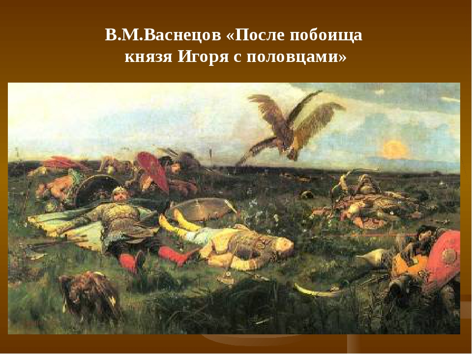 В.М.Васнецов «После побоища князя Игоря с половцами»