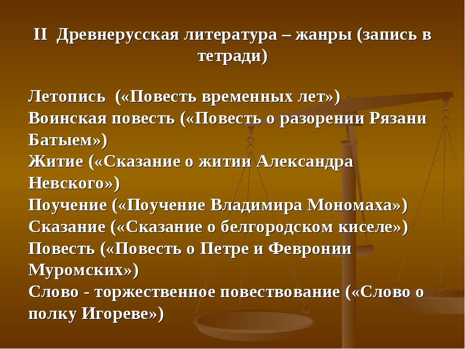 II Древнерусская литература – жанры (запись в тетради) Летопись («Повесть вре...