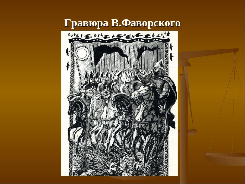 Гравюра В.Фаворского