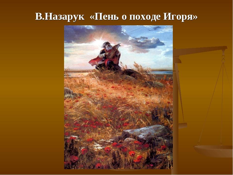 В.Назарук «Пень о походе Игоря»