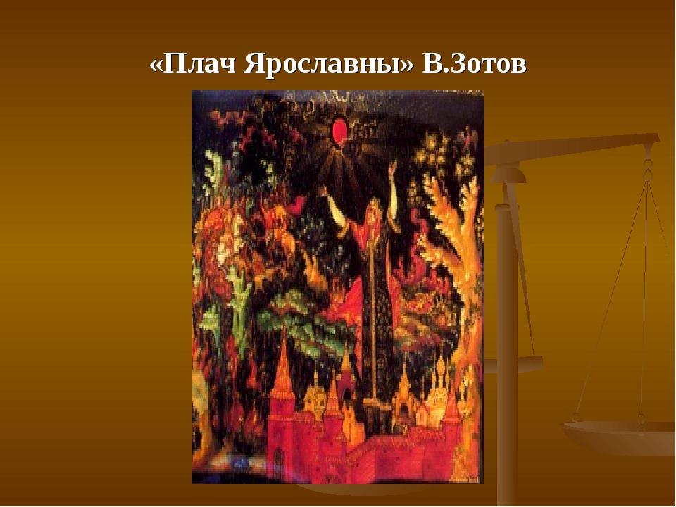 «Плач Ярославны» В.Зотов