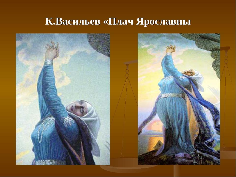 К.Васильев «Плач Ярославны