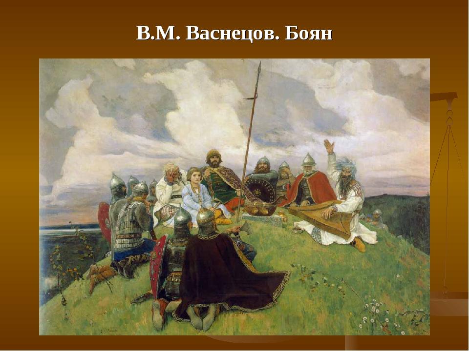 В.М. Васнецов. Боян