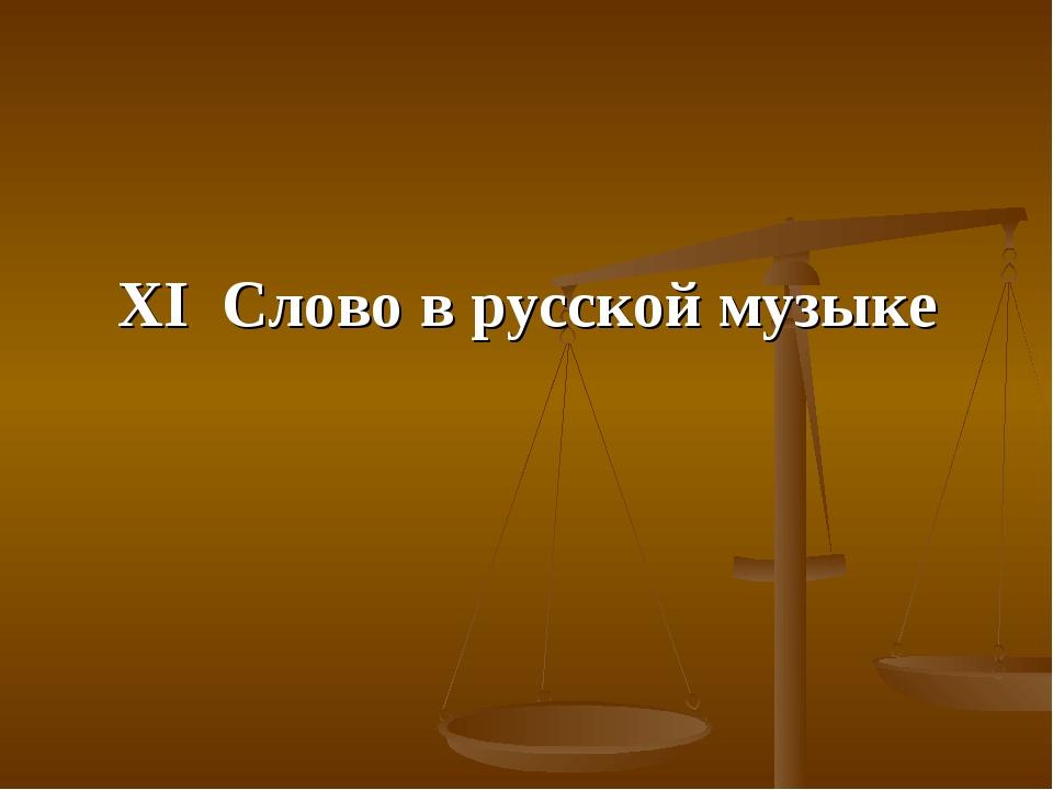 XI Слово в русской музыке