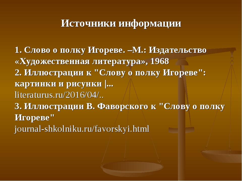 Источники информации 1. Слово о полку Игореве. –М.: Издательство «Художествен...