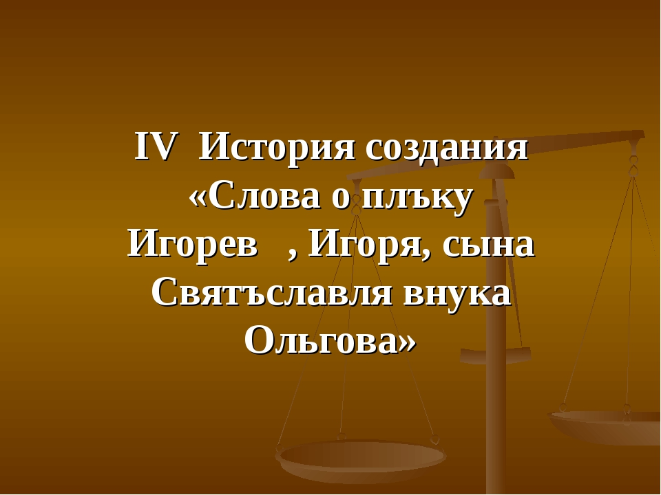 IV История создания «Слова о плъку Игоревѣ, Игоря, сына Святъславля внука Оль...