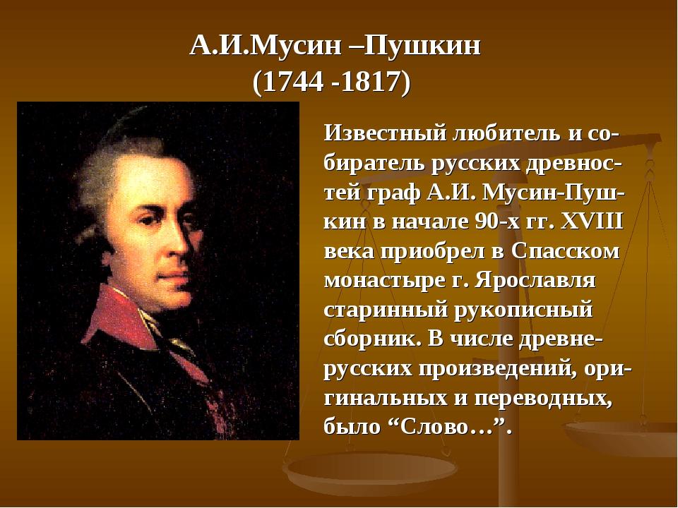 А.И.Мусин –Пушкин (1744 -1817) Известный любитель и со-биратель русских древ...
