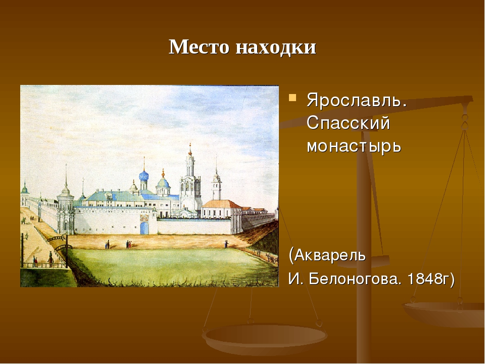 Место находки Ярославль. Спасский монастырь (Акварель И. Белоногова. 1848г)