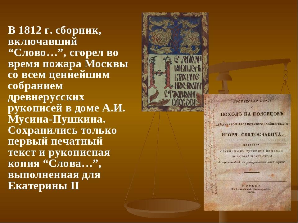 """В 1812 г. сборник, включавший """"Слово…"""", сгорел во время пожара Москвы со все..."""