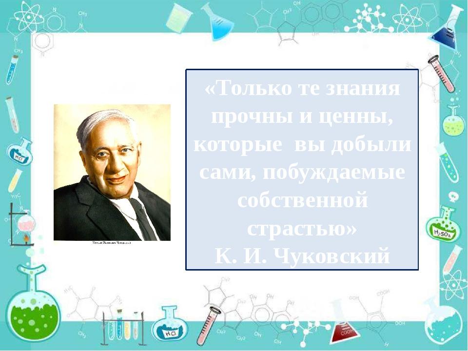 «Только те знания прочны и ценны, которые вы добыли сами, побуждаемые собств...