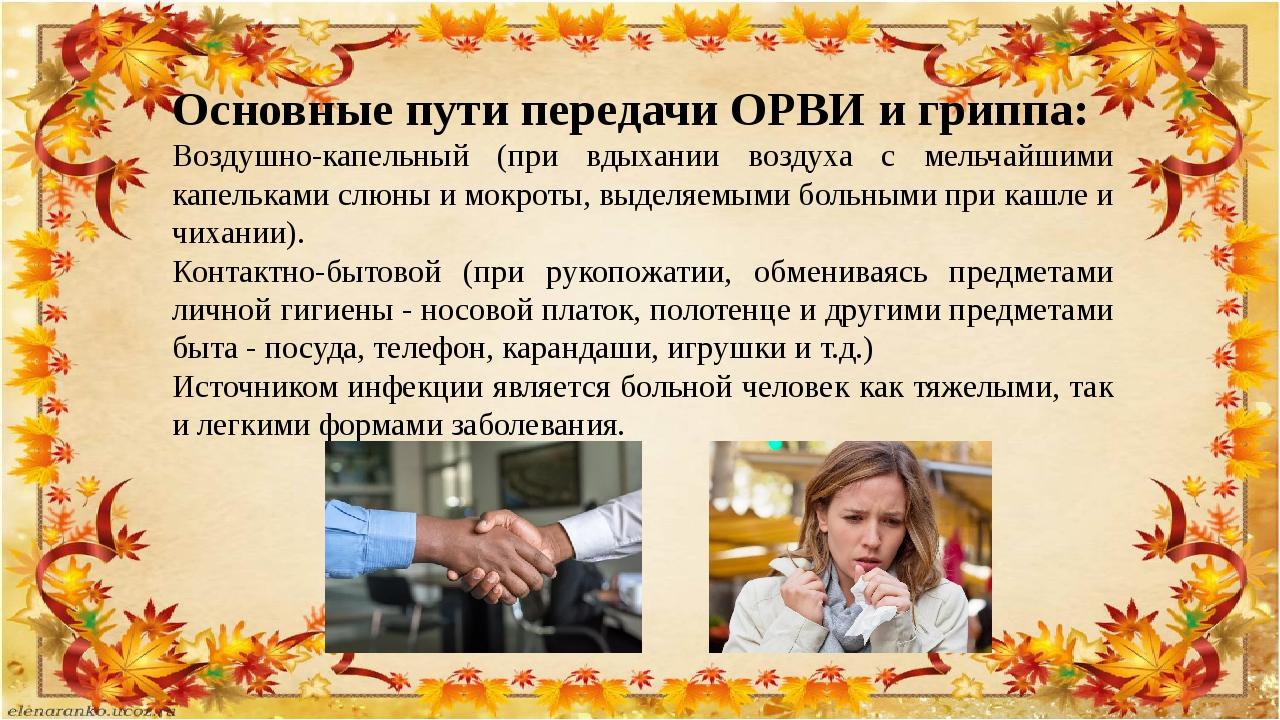 Основные пути передачи ОРВИ и гриппа: Воздушно-капельный (при вдыхании воздух...