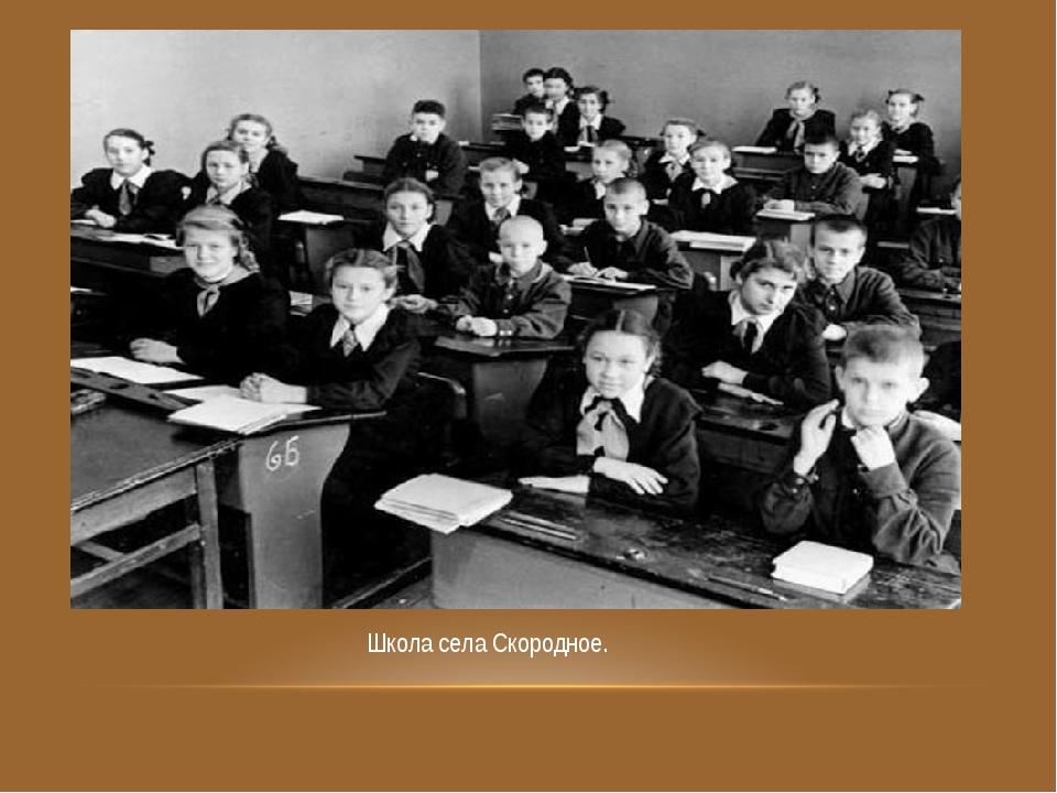 Школа села Скородное.