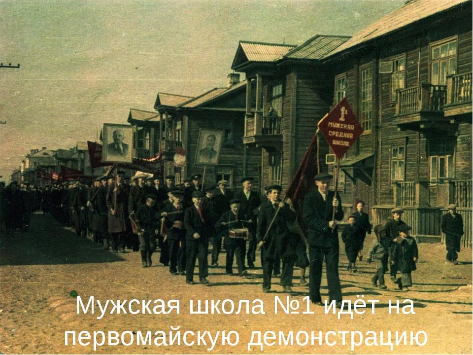 Мужская школа №1 идёт на первомайскую демонстрацию