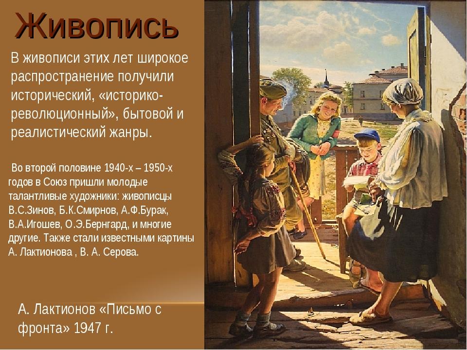 В живописи этих лет широкое распространение получили исторический, «историко-...