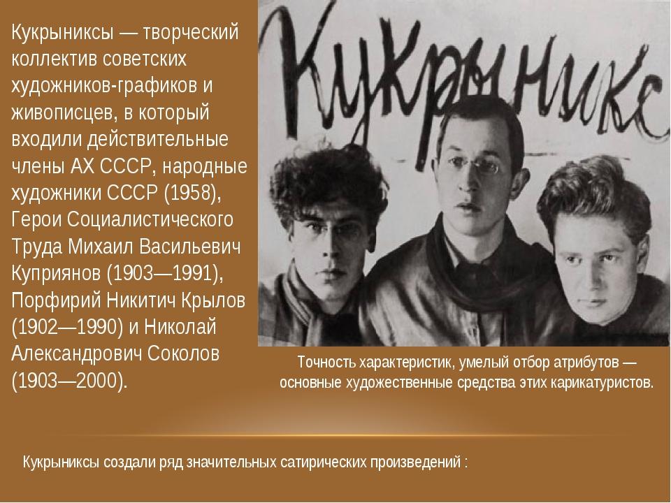 Кукрыниксы — творческий коллектив советских художников-графиков и живописцев,...