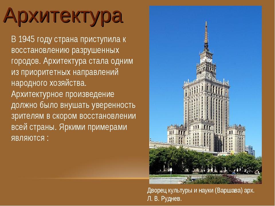 В 1945 году страна приступила к восстановлению разрушенных городов. Архитекту...