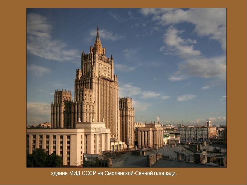 здание МИД СССР на Смоленской-Сенной площади.