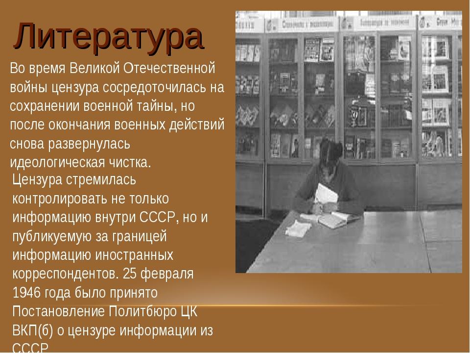 Во время Великой Отечественной войны цензура сосредоточилась на сохранении во...