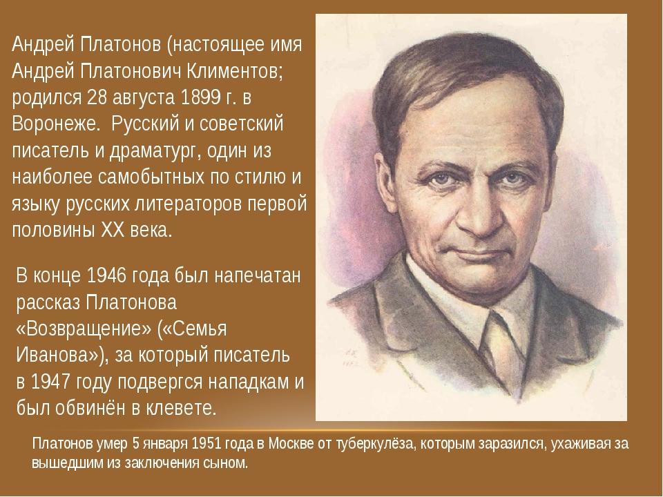 Андрей Платонов (настоящее имя Андрей Платонович Климентов; родился 28 август...
