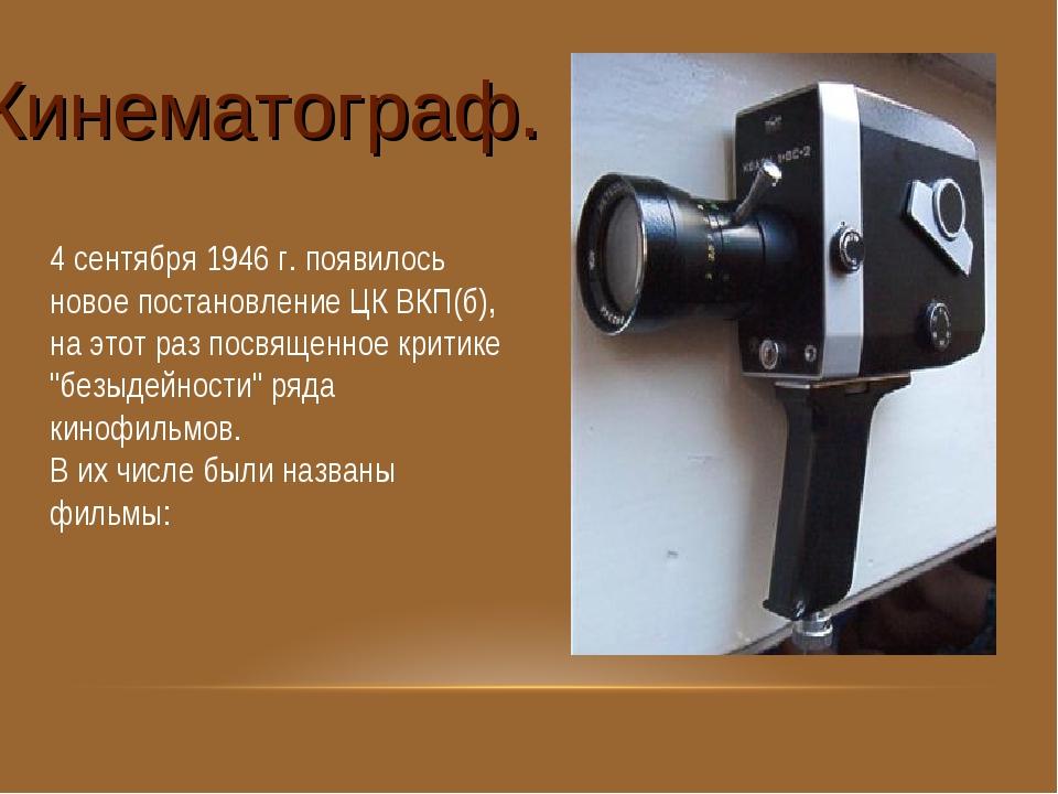 4 сентября 1946 г. появилось новое постановление ЦК ВКП(б), на этот раз посвя...