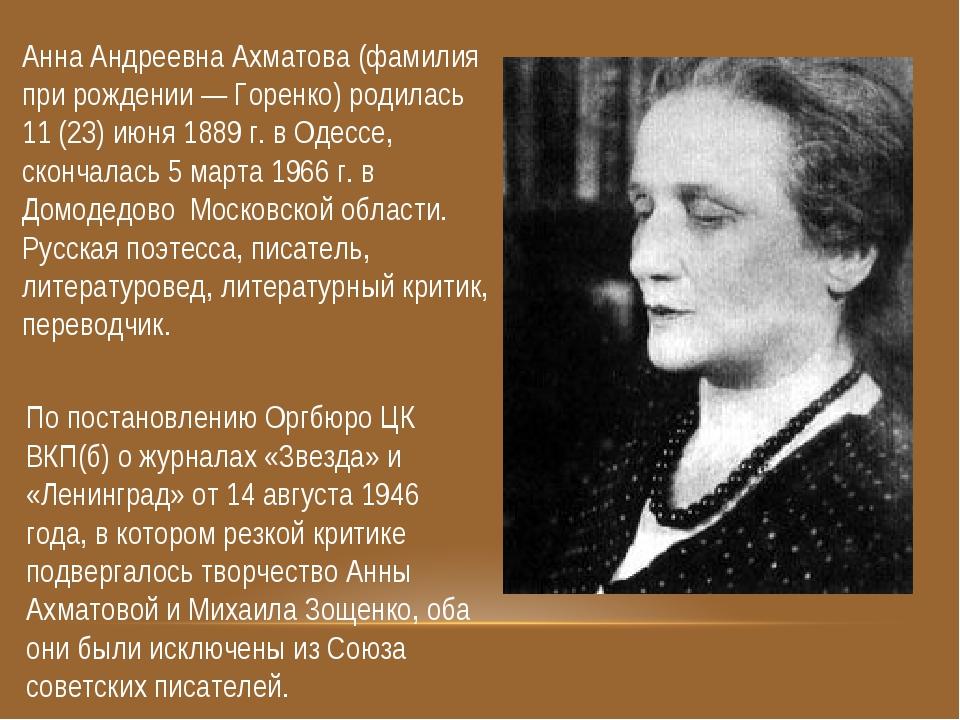 По постановлению Оргбюро ЦК ВКП(б) о журналах «Звезда» и «Ленинград» от 14 ав...