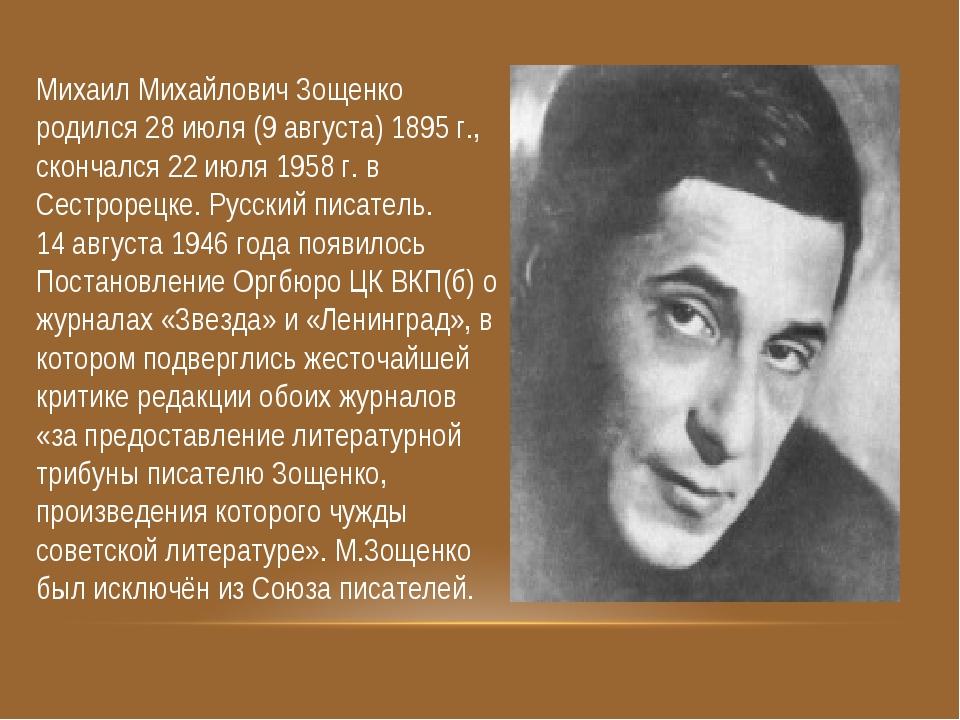 Михаил Михайлович Зощенко родился 28 июля (9 августа) 1895 г., скончался 22 и...