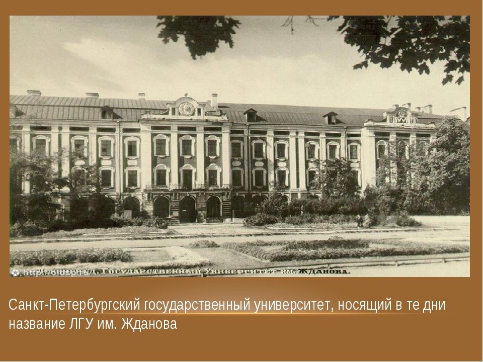 Санкт-Петербургский государственный университет, носящий в те дни название ЛГ...