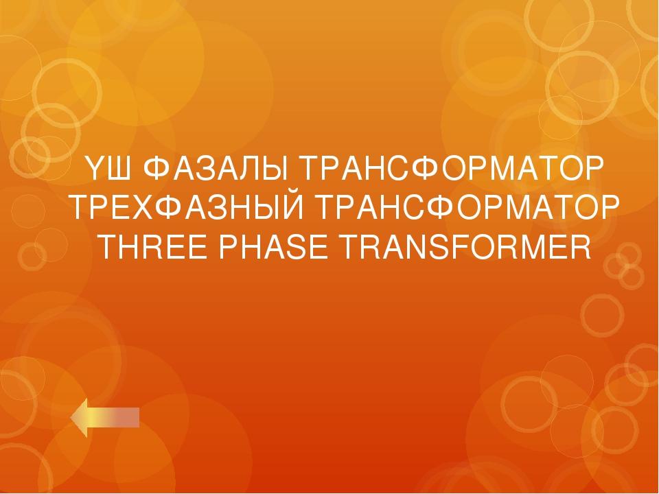 р/с Трансформаторда кездесуі мүмкін ақау түрлері Болу себептері Жою жолдары 1...