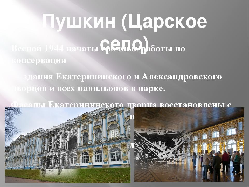 Весной 1944 начаты срочные работы по консервации здания Екатерининского и Ал...