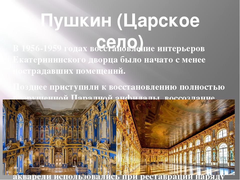 В 1956-1959 годах восстановление интерьеров Екатерининского дворца было начат...