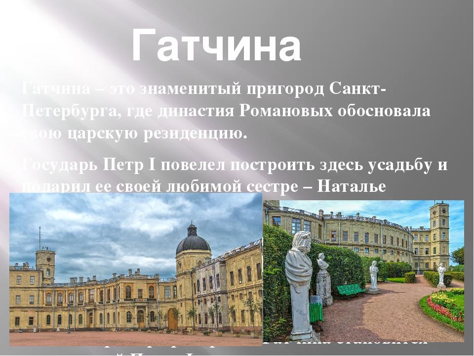 Гатчина – это знаменитый пригород Санкт-Петербурга, где династия Романовых об...